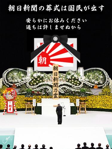 asahi shinbun funeral.jpg