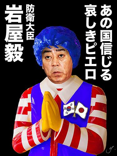 iwaya takeshi daijin clown 2.jpg