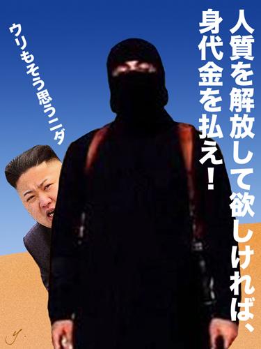 kim & isis terrorist.jpg