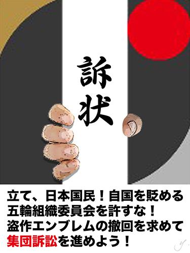 olympic emblem class action.jpg