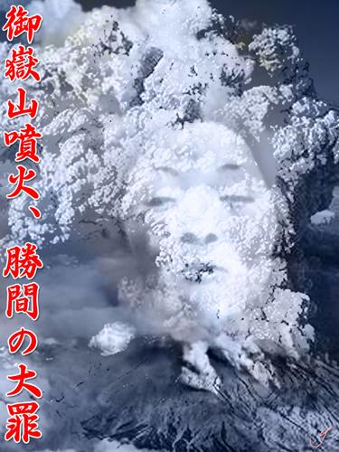 遺体 御嶽 山 噴火