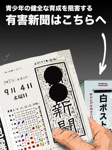 yuugai tosho asahi.jpg