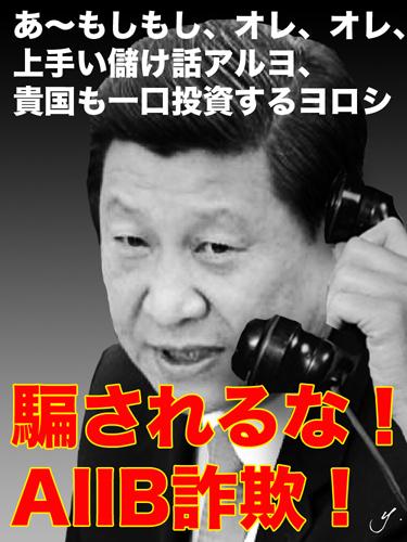 xi jinping's AIIB.jpg