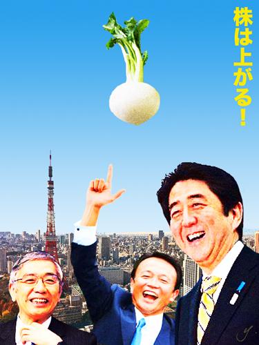 abe aso kuroda for higher stock price.jpg