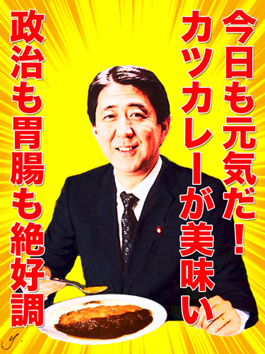 abe cutlet curry.jpg