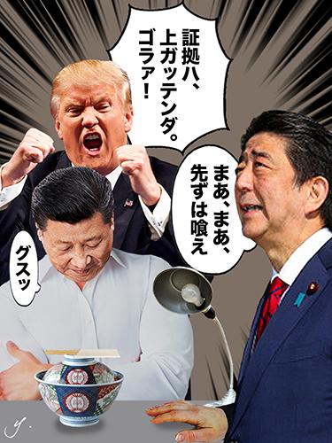 abe trump xi at g20.jpg