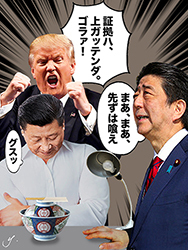 abe trump xi at g20 small.jpg
