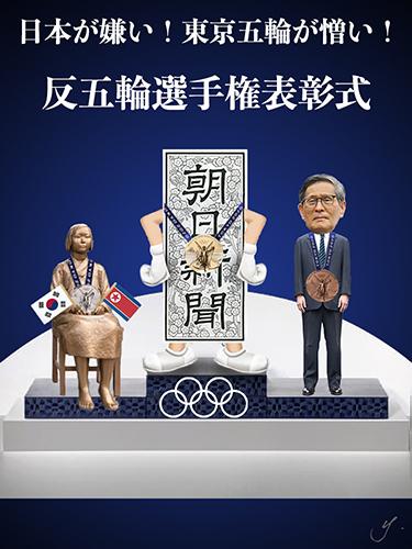 anti tokyo olympics medalists.jpg