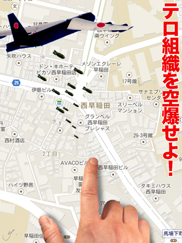 bombing nishiwaseda.jpg