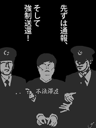 fuhoutaizai tsuuhou.jpg