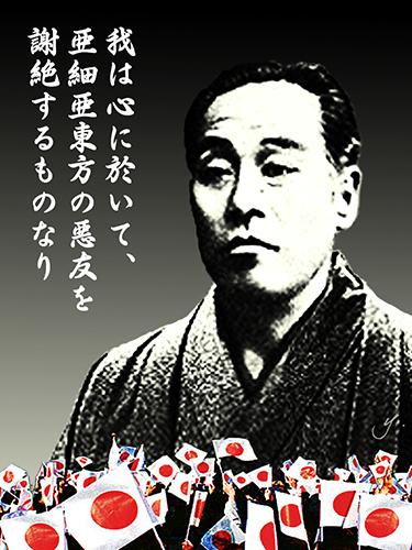 fukuzawa datsua.jpg