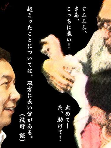 gokan yataro & edano.jpg