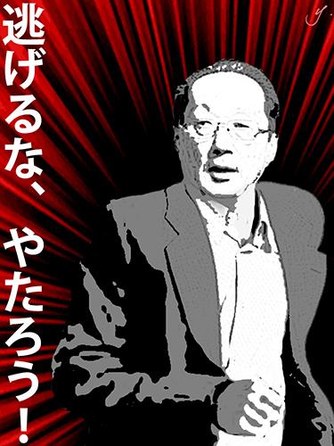 gokan yataro nigeruna.jpg