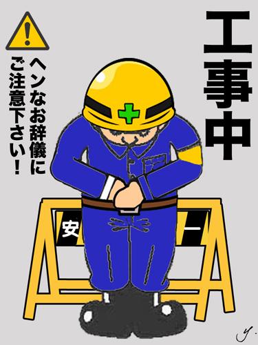 hantoshiki ojigi.jpg