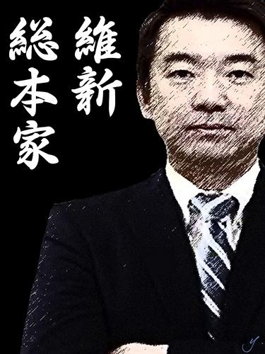 hashimoto ishin sohonke 1.jpg