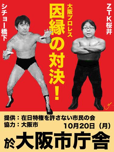 hashimoto vs sakurai.jpg