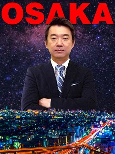 hashimoto's osaka.jpg