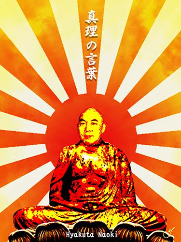 hyakuta buddha.jpg