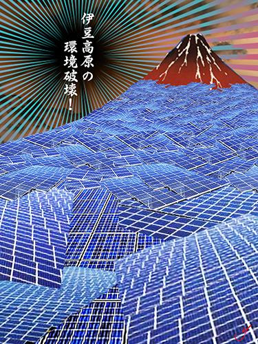 izu mega solar.jpg