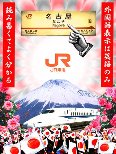 jr tokai.jpg