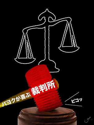 justice scale and hummerのコピー.jpg