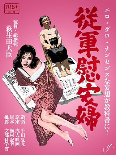 juugun ianfu prostitute.jpg