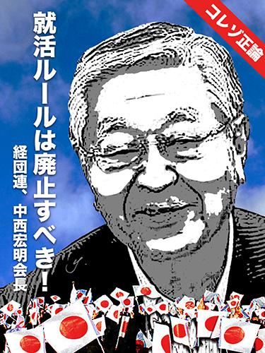 keidanren chairman nakanishi.jpg