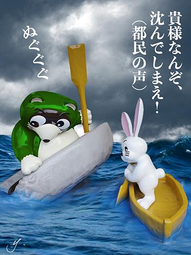 koike kachikachiyama のコピー.jpg