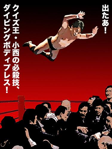 konishi diving body press.jpg