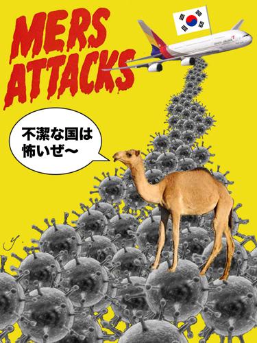 korean mers attacks copy.jpg