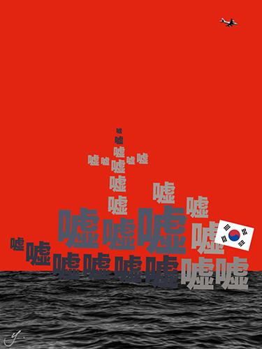 korean navy.jpg