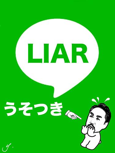 line liar.jpg