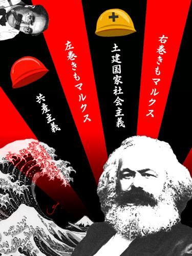 marx japan.jpg