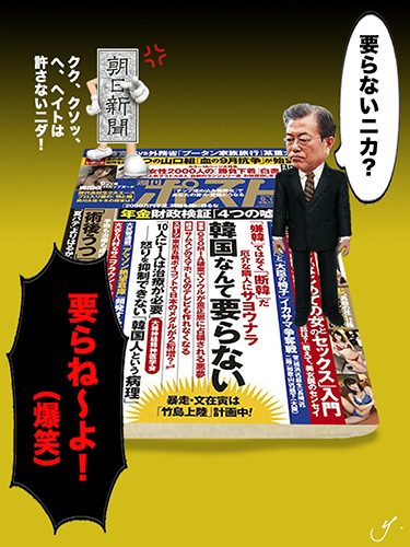 moon & shukan post.jpg