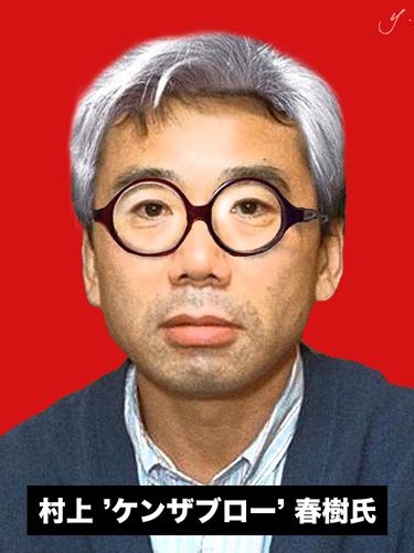 murakami kenzaburo haruki.jpg