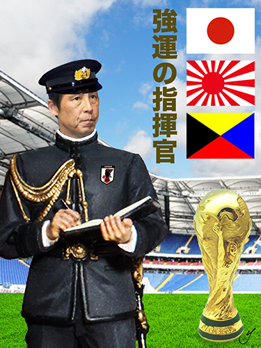 nishino world cup.jpg