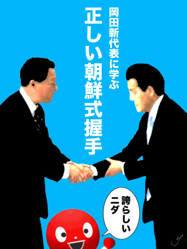 okada korean shake hands.jpg