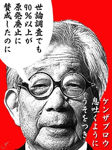 ooe kenzaburo usotsuki.jpg