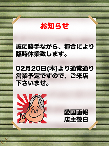 rinji kyuugyou 07.jpg