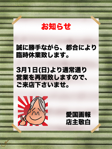 rinji kyuugyou_3.jpg