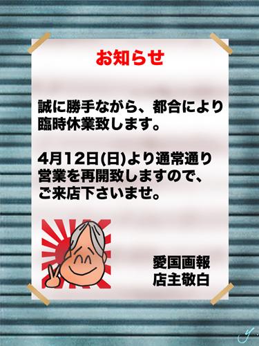 rinji kyuugyou_4.jpg