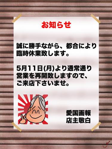 rinji kyuugyou_5.jpg