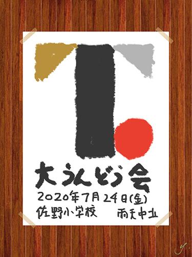sano emblem undokai poster.jpg