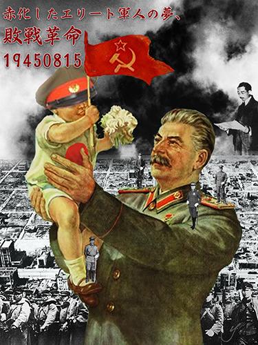 stalin 19450815.jpg