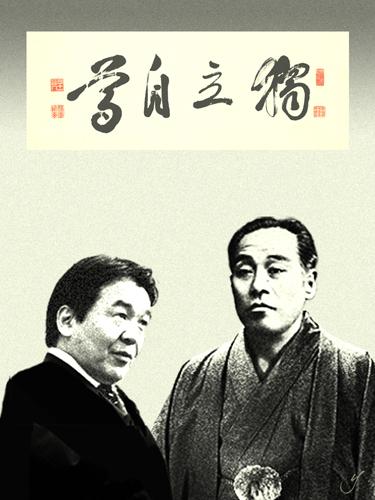 takenaka & fukuzawa.jpg