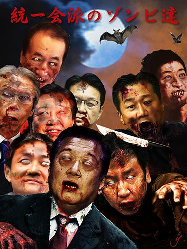touitsukaiha zombies.jpg