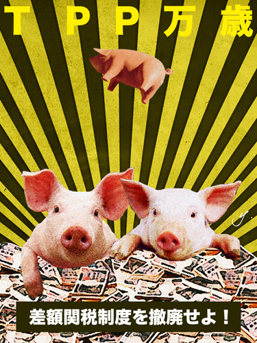 tpp pork duty.jpg
