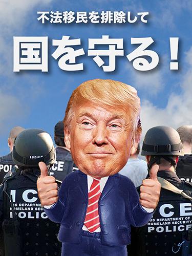 trump vs illegal immigrants.jpg