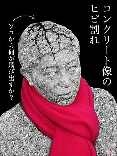tsujimoto concrete statue.jpg