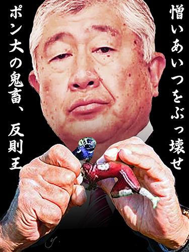 uchida nihondaigaku.jpg